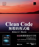 無瑕的程式碼-敏捷軟體開發技巧守則 (Clean Code: A Handbook of Agile Software Craftsmanship)-cover