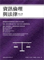 資訊倫理與法律, 3/e-cover