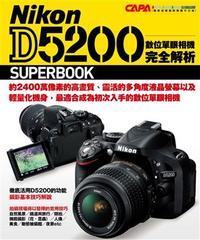 Nikon D5200 數位單眼相機完全解析-cover