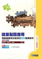 丙級建築製圖應用-電腦繪圖項技能檢定學術科題庫解析(2012最新版)(附學科測驗卷)-cover