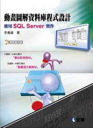 動畫圖解資料庫程式設計─使用 SQL Server 實作-cover