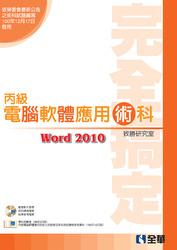 丙級軟體應用術科完全搞定 (Word2010版)-cover