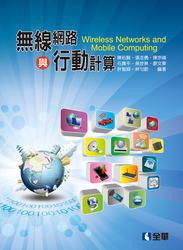 無線網路與行動計算-cover