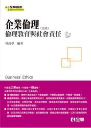 企業倫理-倫理教育與社會責任, 3/e-cover