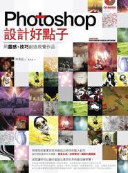 Photoshop 設計好點子─用靈感 + 技巧創造視覺作品-cover