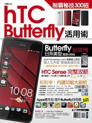 HTC Butterfly 活用術 制霸秘技 300 招-cover