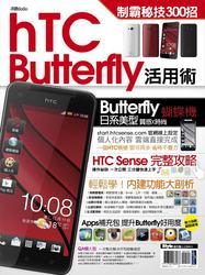 HTC Butterfly 活用術 制霸秘技 300 招