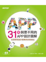 31 個與眾不同的 APP 設計圖解-從發想到設計實務的完美演出-cover