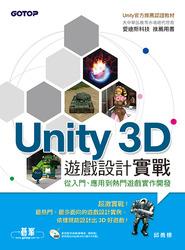 Unity 3D 遊戲設計實戰-從入門、應用到熱門遊戲實作開發 (官方推薦用書,附試用版、單機與網頁版範例)-cover