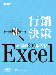 Excel 行銷決策必備的 200 個表格-cover