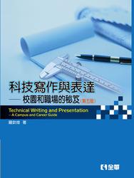 科技寫作與表達-校園和職場的祕笈, 5/e-cover