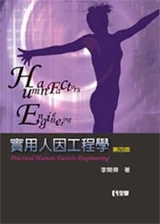 實用人因工程學, 4/e (精裝本)-cover