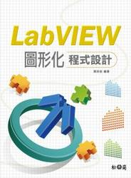 LabVIEW 圖形化程式設計-cover
