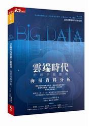 雲端時代的殺手級應用:Big Data 海量資料分析-cover