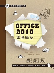 OFFICE 2010 塗鴉筆記-cover