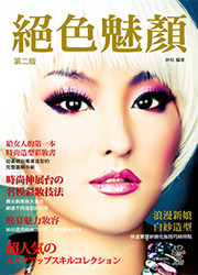 絕色魅顏, 2/e-cover