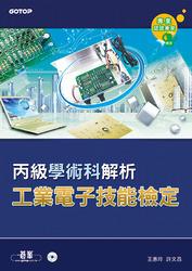 工業電子丙級技能檢定學術科解析-cover