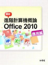 最新進階計算機概論─ Office 2010 應用篇-cover