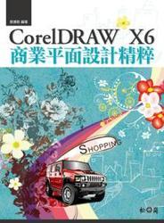 CorelDRAW X6 商業平面設計精粹-cover