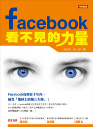 facebook 看不見的力量(原書名: Facebook 平台霸主)-cover