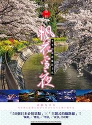 絕美日本 楓花雪夜─芊芊的旅遊攝影手札-cover