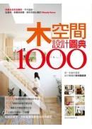 木空間設計圖典 1000-cover