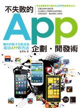 不失敗的 App 企劃‧開發術─讓你的點子也能成為成功 APP 的方法-cover