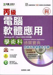丙級電腦軟體應用學術科通關寶典 (2013 最新版)-cover
