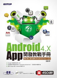 Android 4.X App 開發教戰手冊(修訂第二版)-適用Android 4.x~2.x-cover
