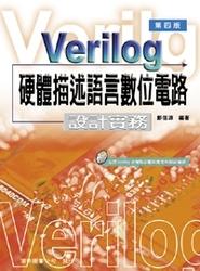 Verilog 硬體描述語言數位電路─設計實務, 8/e-cover