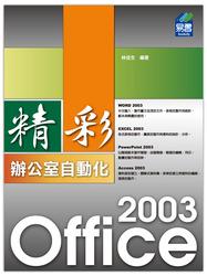 精彩 Office 2003 辦公室自動化-cover