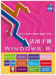 Windows 8 活用手冊─影音 X 娛樂 X 閱讀 X 遊戲 X 活用-cover