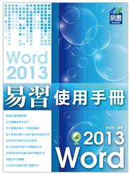 易習 Word 2013 使用手冊-cover