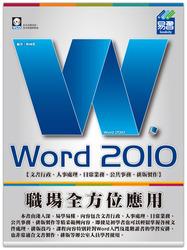 Word 2010 職場全方位應用-cover