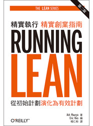 精實執行-精實創業指南, 2/e (Running Lean: Iterate from Plan A to a Plan That Works, 2/e)-cover