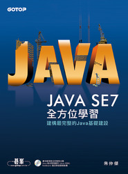 Java SE 7 全方位學習-cover