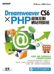 Dreamweaver CS6 X PHP 超強互動網站特訓班:從基礎、進階,到雲端整合與行動網頁的全面運用(附影音教學、獨家擴充程式、範例、試用版)-cover