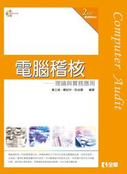 電腦稽核-理論與實務應用, 2/e-cover