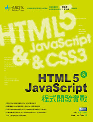 HTML5 & JavaScript 程式開發實戰-cover