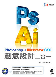 達標 Photoshop + Illustrator CS6 創意設計二合一-cover