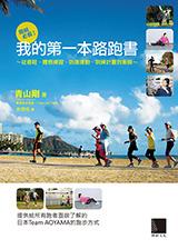 跑前必看 ! 我的第一本路跑書─從選鞋、體態練習、防護運動、訓練計畫到衝線-cover