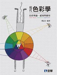 現代色彩學─ 色彩理論、感知與應用, 2/e-cover