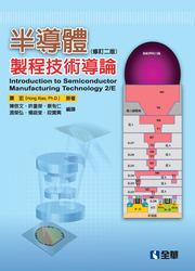 半導體製程技術導論(修訂二版)(Introduction to Semiconductor Manufacturing Technology, 2/e)-cover