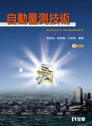 自動量測技術-cover