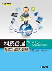 科技管理─基礎策略與實務-cover