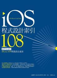 iOS 程式設計索引 108:最想知道的 iPhone APP 開發語法速查-cover