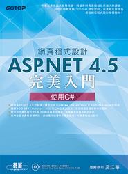網頁程式設計 ASP.NET 4.5 完美入門-使用 C# (附教學影片/範例程式/Visual Studio Express 2012)-cover