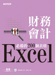 Excel 財務會計必備的 200 個表格-cover