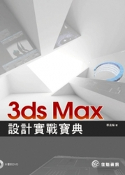 3ds Max 設計實戰寶典-cover