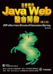 王者歸來 Java Web 整合開發-JSP + Servlet + Struts + Hibernate + Spring, 3/e-cover